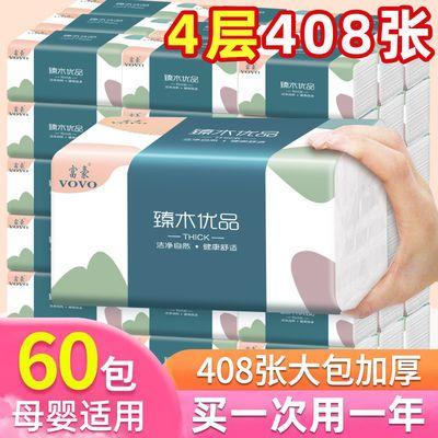 【60大包加量装】408张纸巾抽纸批发整箱大包特价6包餐巾纸卫生纸