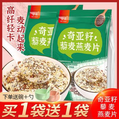 75806/奇亚籽藜麦燕麦片谷物即食免煮营养早餐代餐食品速食懒人代餐饱腹