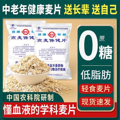 农科院世壮燕麦片厂家授权即食麦片营养早餐食品代餐冲饮冲泡新货