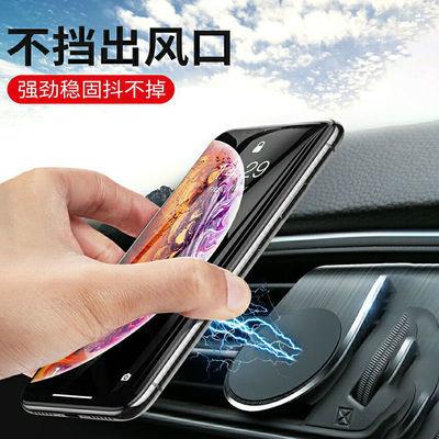 手机支架车上专用创意出风口导航万能车载手机架支磁铁磁吸性夹子