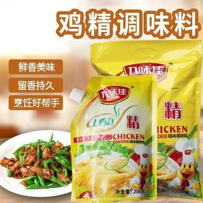 78150/【九味佳】鲜味鸡精大袋装调味品鸡味调味料替代味精家用厨房调料