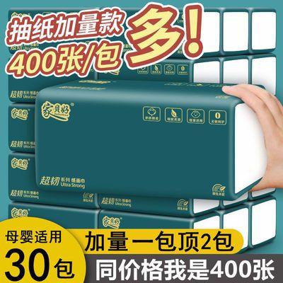 74813/加量装400张特价原木抽纸整箱批发家用纸巾餐巾纸面巾纸卫生纸抽