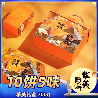 74535/华美月饼蛋黄莲蓉广式中秋月饼礼盒装月饼批发休闲糕点团购送礼