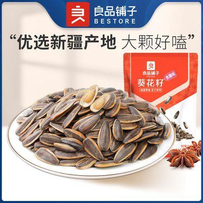 良品铺子焦糖味瓜子500gx2袋葵花籽坚果零食品批发休闲小吃大颗