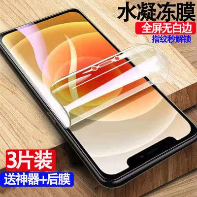 苹果12水凝膜x xr xs max钢化膜12pro全屏iPhone11原装保护软贴膜