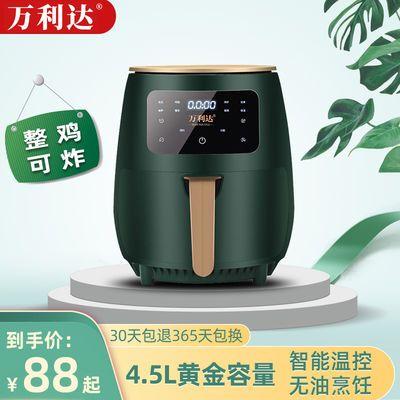 74939/万利达空气炸锅智能触屏家用大容量新款全自动多功能电炸锅薯条机