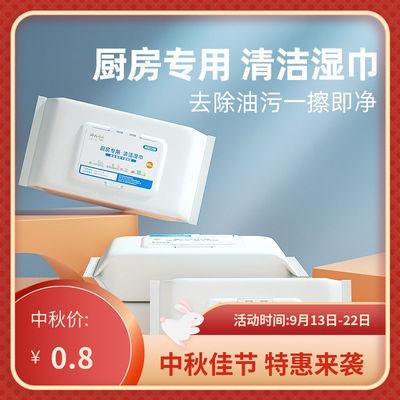 75656/万能厨房湿纸巾清洁湿巾灶台车内专用纸强力去油污擦油纸