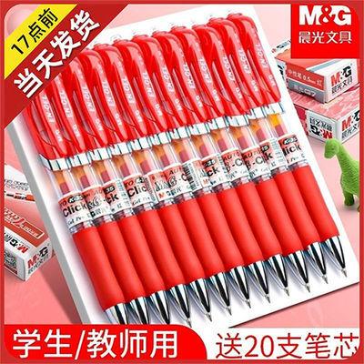 晨光中性笔红笔老师专用按动笔水笔巨能写办公用品签字笔