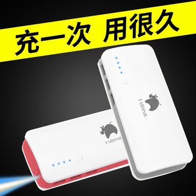 75366/充电宝大容量10000毫安苹果华为安卓手机通用卡通快充移动电源