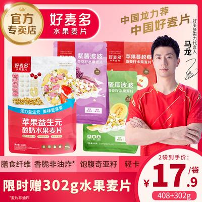 好麦多酸奶水果麦片奇亚籽燕麦片饱腹干吃代早餐即零食品408+302g
