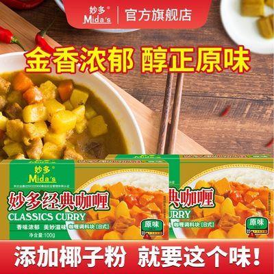 妙多咖喱块原味100gX2盒 正品日式家用速食鸡肉鱼蛋咖喱牛肉