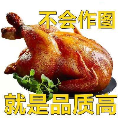 78841/德州风味五香扒鸡特产脱骨扒鸡麻油鸡烧鸡肉熟食真空包装开袋即食