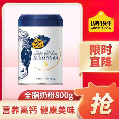 76059/【品牌自营】认养一头牛全脂/脱脂奶粉800g儿童成年高钙营养奶粉