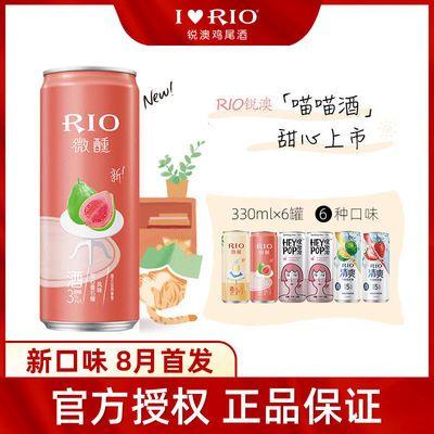 【寻鲜推荐】新口味RIO锐澳小美好微醺清爽预调鸡尾酒6罐少女果酒