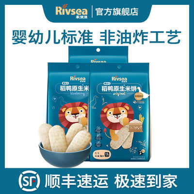 禾泱泱米饼婴儿零食稻鸭原生袋装*16小包米饼宝宝非油炸磨牙饼干