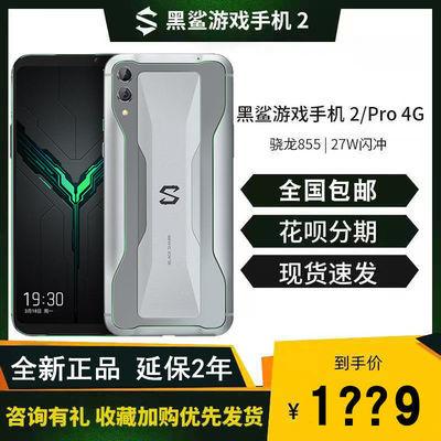 黑鲨 黑鲨游戏手机2Pro 电竞专用骁龙855Plus黑鲨手机2代黑鲨3Pro