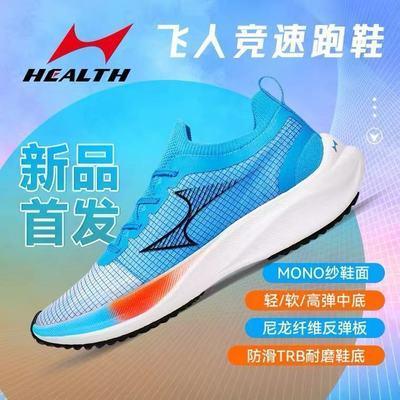 75847/海尔斯新款专业竞速跑鞋男女超轻便透气减震马拉松运动跑步鞋700S