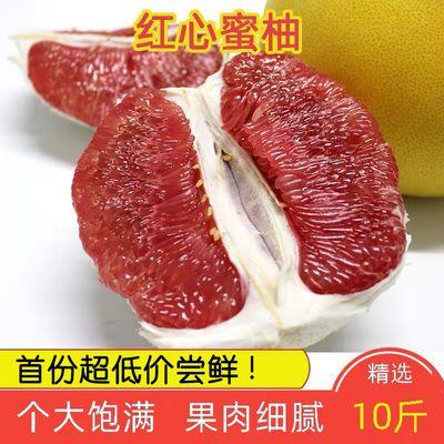 福建红心蜜柚新鲜现摘当季水果平和琯溪薄皮红肉柚子整箱批发包邮