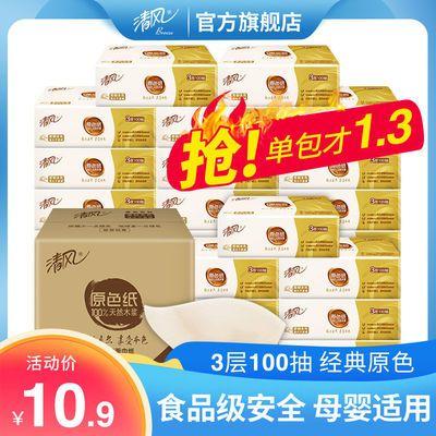 75361/清风抽纸 原色3层面巾纸餐巾纸卫生纸巾 家用整箱实惠装批发