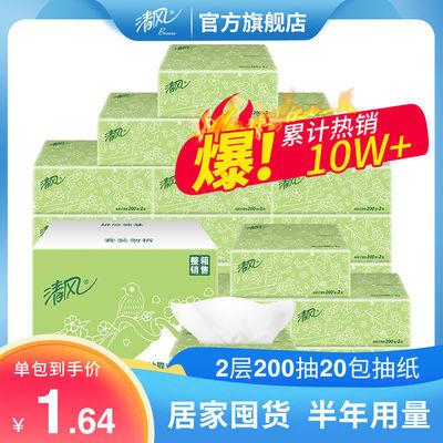 75260/清风抽纸 整箱家庭用实惠餐巾绿花母婴儿可用卫生纸巾 超市同款