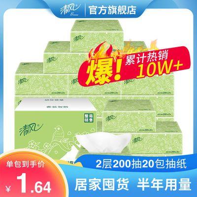 74764/清风抽纸 整箱家庭用实惠餐巾绿花 母婴儿可用卫生纸巾 超市同款