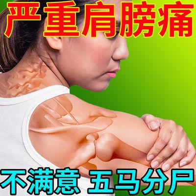 77394/肩周焱疼【好后管终生】肩周劳损肩膀疼痛肿胀抬臂困难五十肩