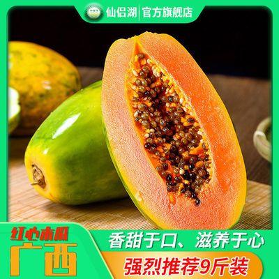 广西青皮红肉木瓜新鲜超甜纯天然冰糖心牛奶木瓜水果整箱批发包邮