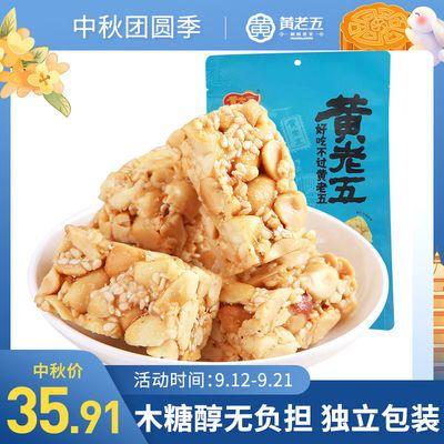 75889/【黄老五506g木糖醇花生酥】四川特产传统糕点花生糖独立包装