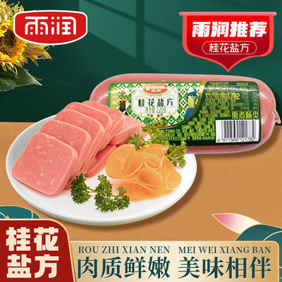 75068/雨润桂花盐方220g*3袋配面包三明治火腿切片麻辣烫食材炒菜方腿