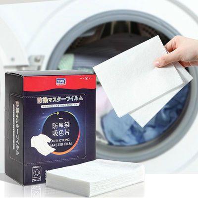 77561/洗衣片防染色防串色吸色纸洗衣泡泡纸色母片衣物混洗防染色神器