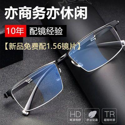 89578/防蓝光超轻全框近视镜男平光高档商务半框护目近视眼镜有度数男款