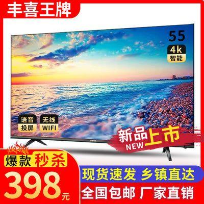76580/丰喜王牌电视机液晶32寸28/43/46/50/55/60/65寸4K智能网络电视