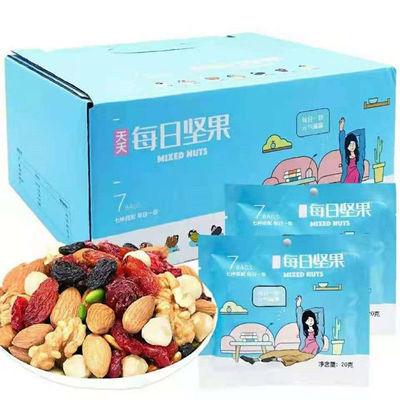 每日坚果混合坚果30包什锦果仁孕妇儿童网红零食组合大礼包礼盒装