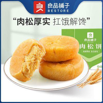 75494/良品铺子肉松饼1000g营养早餐解馋下午茶休闲零食面包整箱批发