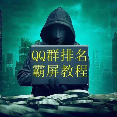 QQ群排名前三优化技术代刷僵尸活跃维护做群打群收徒