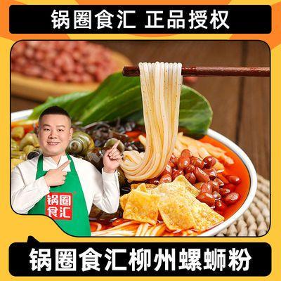 75368/【升级版320克】锅圈食汇螺蛳粉柳州广西螺丝粉袋装批发螺狮粉