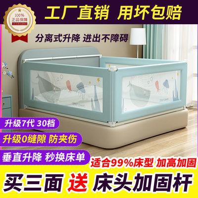 75551/婴儿童床围栏宝宝防摔防护栏婴儿床上防掉儿童床挡床护栏挡板三面