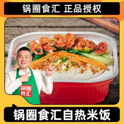 【1月份日期】锅圈食汇大份量自热米饭懒人自助便携盒装批发