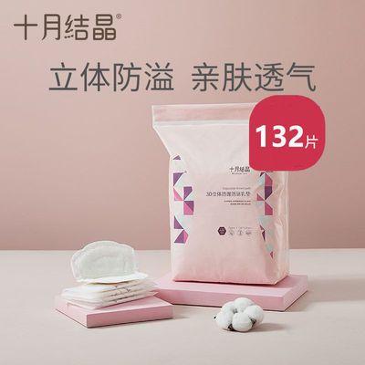 78872/十月结晶防溢乳垫一次性溢乳垫超薄防溢乳贴防漏奶垫不可洗132片