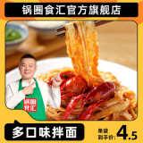 锅圈食汇特色小龙虾拌面面条非油炸方便面酱香拌面