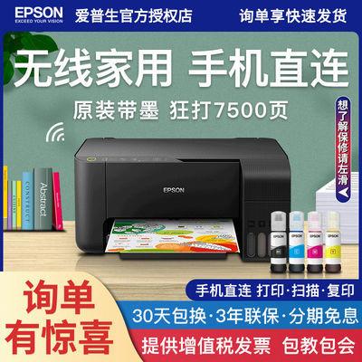 76229/爱普生L3153HiLinK华为版打印机家用小型无线连供复印扫描一体机