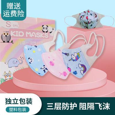 0-11岁儿童口罩透气3D立体舒适一次性三层男女童小童婴幼儿专用款