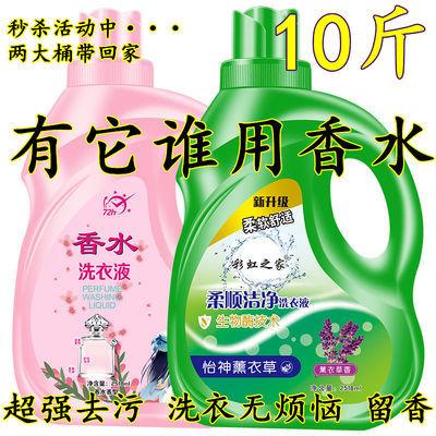 洗衣液香水百合薰衣草香持久留香超香大桶家庭装厂家批发价无荧光
