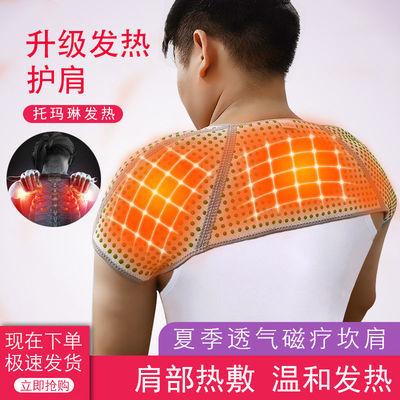 76187/全自发热护肩夏季保暖睡觉肩周炎护肩颈坎肩男女通用月子防寒披肩