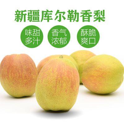 新疆库尔勒香梨正宗应季新鲜水果5斤