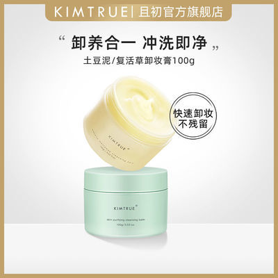 KIMTRUE且初卸妆膏深层清洁脸部温和土豆泥卸妆油乳女正品官方KT