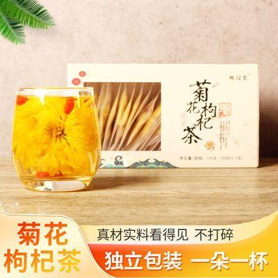 79036/菊花枸杞茶胎菊花金丝皇菊花茶叶清热去火茶一朵一大杯组合养生茶