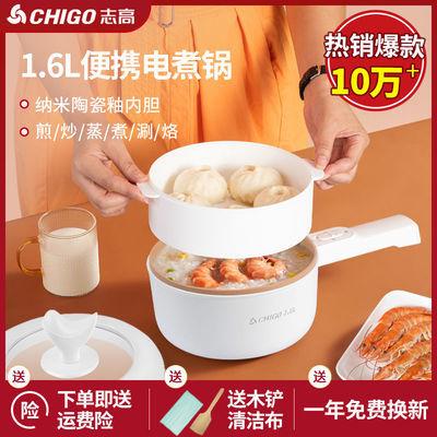 志高电煮锅宿舍锅学生锅家用多功能一体小电锅小型蒸煮锅电热火锅