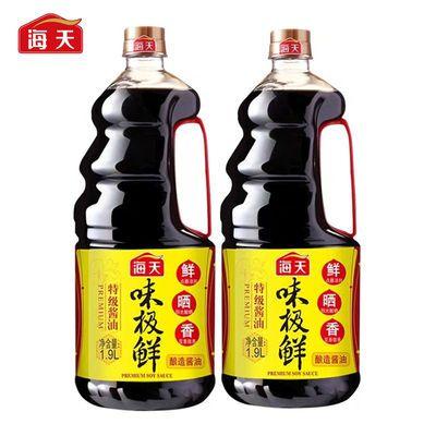 78601/海天特级酱油味极鲜1.9L*2家用生抽特级酿造酱油厨房调味品大桶装