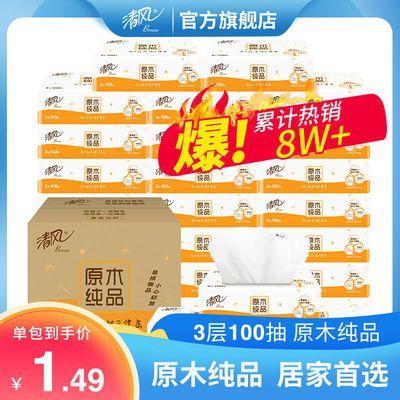 75273/清风抽纸 3层100抽餐巾原木母婴儿可用 卫生纸整箱批发超市同款